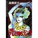 死を踊るランダ (ボニータコミックス・SPECIAL)