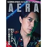 AERA (アエラ) 2020年 12/14 号【表紙:福山雅治】 [雑誌]