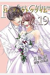 Perfect Crime : 19 (ジュールコミックス) Kindle版