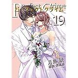 Perfect Crime : 19 (ジュールコミックス)