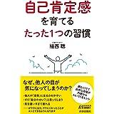 自己肯定感を育てる たった1つの習慣 (青春新書プレイブックス)