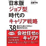 「日本版ジョブ型」時代のキャリア戦略 38歳までに身につけたい働き方のかたち