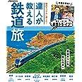 脳内&リアルに楽しむ! 達人が教える鉄道旅 (JTBのMOOK)