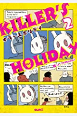 KILLER'S HOLIDAY 2 (コミックELMO) Kindle版