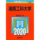 湘南工科大学 (2020年版大学入試シリーズ)