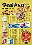 タイポさんぽ 台湾をゆく: 路上の文字観察