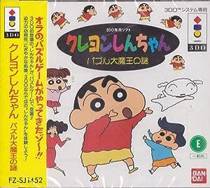 クレヨンしんちゃんパズル大魔王の謎【3DO】