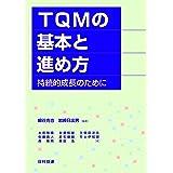 TQMの基本と進め方: 持続的成長のために