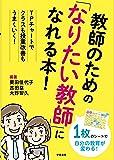 教師のための「なりたい教師」になれる本!