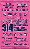 もっと楽しく!もっとお得に! ソウルの旅テク314 旅テクシリーズ