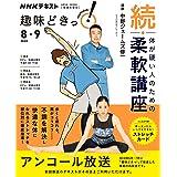 続・体が硬い人のための柔軟講座 (NHK趣味どきっ!)