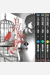 鳥籠ノ番 コミック 1-4巻セット (ガンガンコミックスONLINE) コミック
