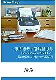 家の紙モノを片付ける ScanSnap iX1500 & ScanSnap Homeの使い方