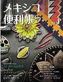 メキシコ便利帳Vol.4