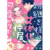 跡継ぎ様は女体化仲居さんを可愛がりたい【単話版】7 (Romikoコミックス)