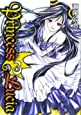 Princess Lucia 3 (BLADEコミックス)