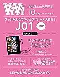 ViVi(ヴィヴィ) 2020年 10 月号 [雑誌]