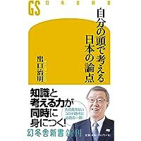 自分の頭で考える日本の論点 (幻冬舎新書)