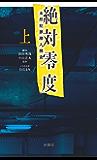 絶対零度~未然犯罪潜入捜査~(上) (扶桑社BOOKS文庫)