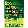 甦る 伝説のRPG大全 Vol.2