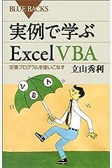 実例で学ぶExcel VBA 定番プログラムを使いこなす (ブルーバックス) Kindle版