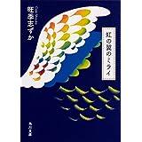 虹の翼のミライ (角川文庫)