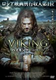 VIKING バイキング 誇り高き戦士たち [DVD]