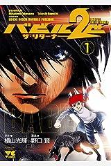 バビル2世 ザ・リターナー 1 (ヤングチャンピオン・コミックス) Kindle版