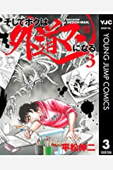 そしてボクは外道マンになる 3 (ヤングジャンプコミックスDIGITAL) Kindle版
