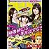 週刊ビッグコミックスピリッツ 2020年17号(2020年3月23日発売) [雑誌]