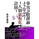 事実は陰謀論より奇なり〜人類家畜化計画2020〜