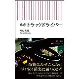 ルポ トラックドライバー (朝日新書)