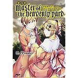悪ノ大罪 master of the heavenly yard