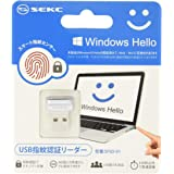 【Amazon.co.jp 限定】SEKC USB指紋認証キー Windows Hello機能対応 0.05秒 指紋認証でセキュリティ対策 1年保証 SFSD-01