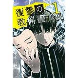 復讐の教科書(1) (マガジンポケットコミックス)