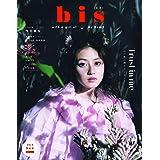 bis(ビス) 2019年9月号