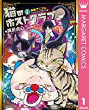 猫のホストクラブ 1 (マーガレットコミックスDIGITAL)