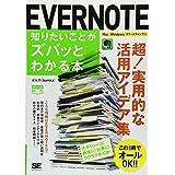 ポケット百科 EVERNOTE 知りたいことがズバッとわかる本