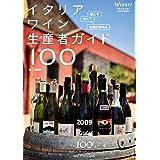 Winart(ワイナート)2021年3月号増刊 飲んで、旅して、知識を深める イタリアワイン生産者ガイド100