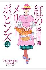 紅のメリーポピンズ : 3 (ジュールコミックス) Kindle版