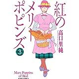 紅のメリーポピンズ : 3 (ジュールコミックス)