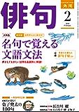 俳句 2019年2月号 [雑誌] 雑誌『俳句』