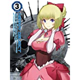 「ヘヴィーオブジェクト」Vol.3<初回生産限定版>【Blu-ray】