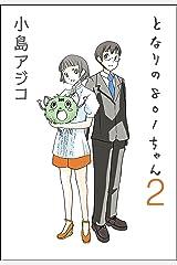 【デジタル新装版】 となりの801ちゃん (2) 【デジタル新装版】となりの801ちゃん (ぶんか社コミックス) Kindle版