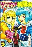 ツマヌダ格闘街 5 (ヤングキングコミックス)