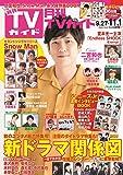月刊TVガイド関東版 2020年11月号