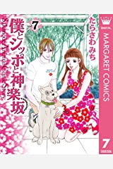 僕とシッポと神楽坂(かぐらざか) 7 (マーガレットコミックスDIGITAL) Kindle版