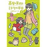 高尾の天狗とミドリの平日 (1) (バンブー・コミックス)