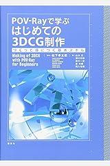 POV-Rayで学ぶ はじめての3DCG制作 つくって身につく基本スキル (KS情報科学専門書) 単行本(ソフトカバー)