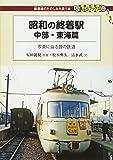 昭和の終着駅 中部・東海篇 - 写真に辿る昔の鉄道 (DJ鉄ぶらブックス023)